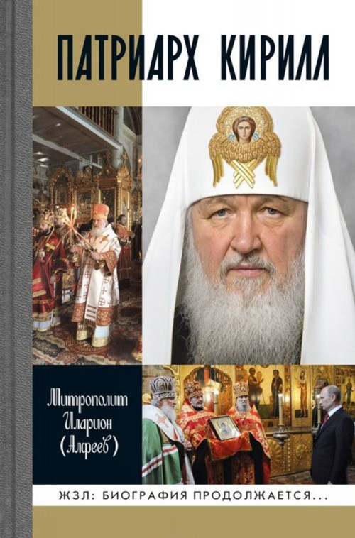 Patriarkh Kirill