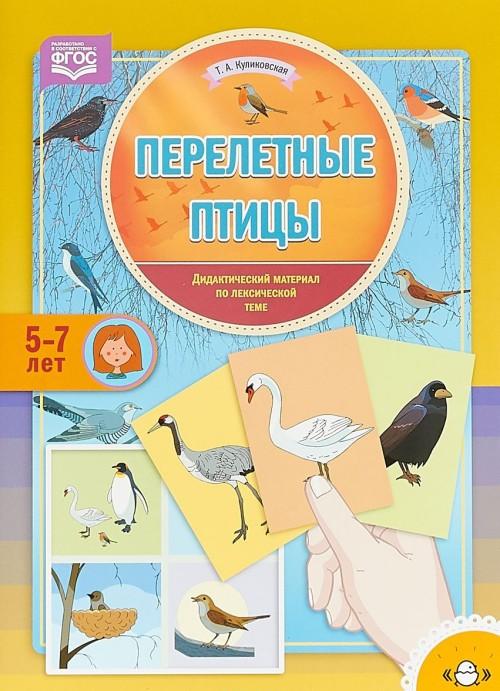 Перелетные птицы.Дидактический материал по лексической теме (5-7 лет)