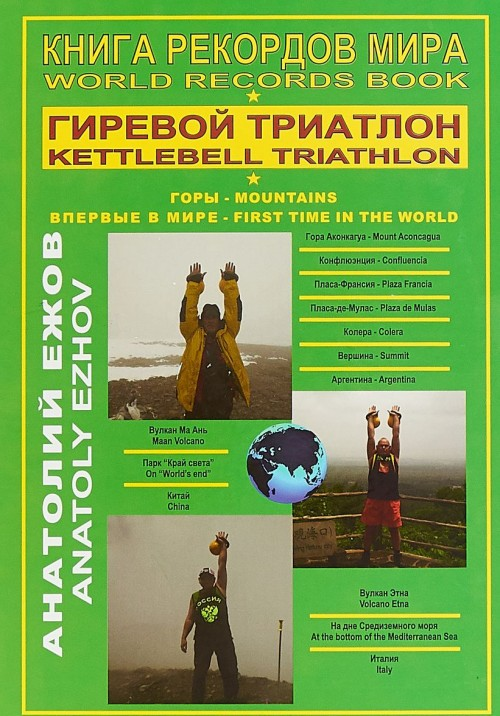 Книга рекордов мира.Гиревой триатлон.Горы.Аконкагуа (Аргентина),Ма Ань (Китай),Э