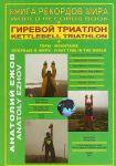Kniga rekordov mira.Girevoj triatlon.Gory.Akonkagua (Argentina),Ma An (Kitaj),E