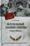 Vsesilnyj khozjain SMERSha.General Abakumov