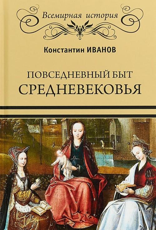Повседневный быт Средневековья