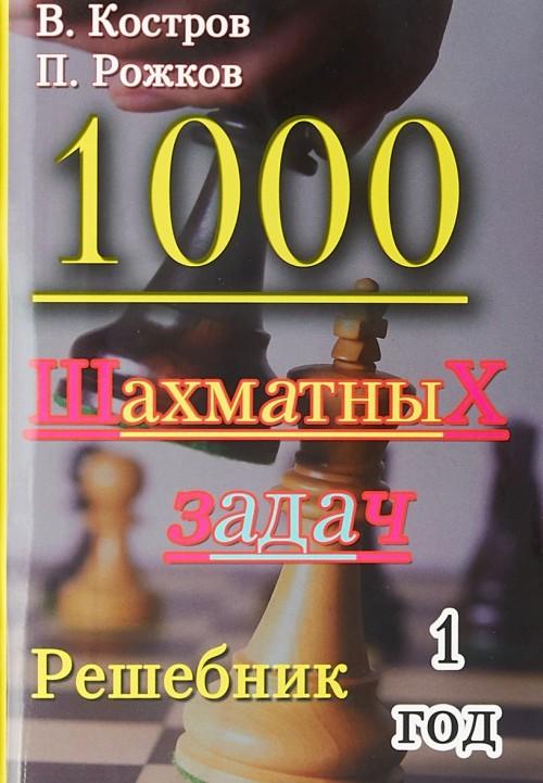 1000 shakhmatnykh zadach.1 god.Reshebnik