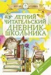 Letnij chitatelskij dnevnik shkolnika