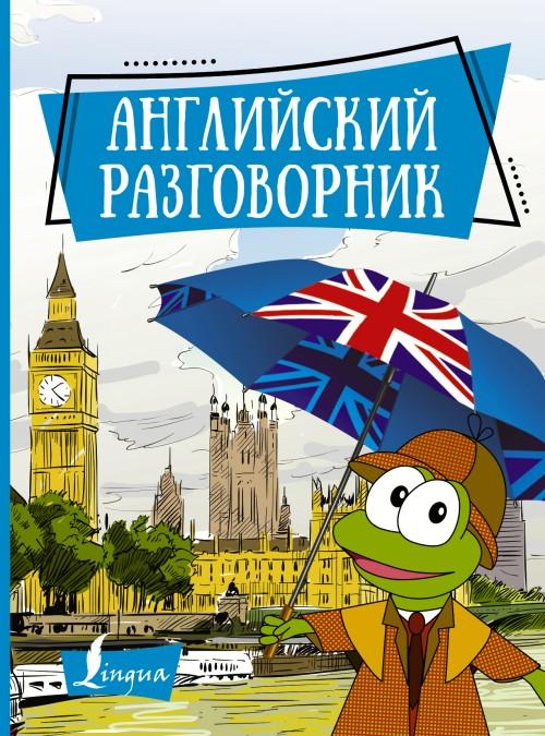 Anglijskij razgovornik