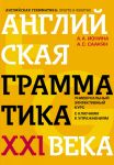 Anglijskaja grammatika XXI veka: Universalnyj effektivnyj kurs. S kljuchami k uprazhnenijam. 4-e izdanie