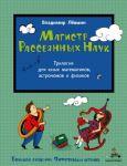 Magistr Rassejannykh Nauk: Matematicheskaja trilogija