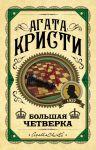 Bolshaja chetverka
