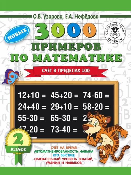 3000 primerov po matematike. 2 klass. Schet v predelakh 100
