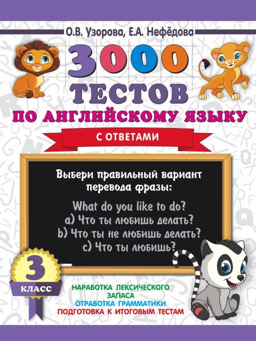 3000 testov po anglijskomu jazyku. 3 klass