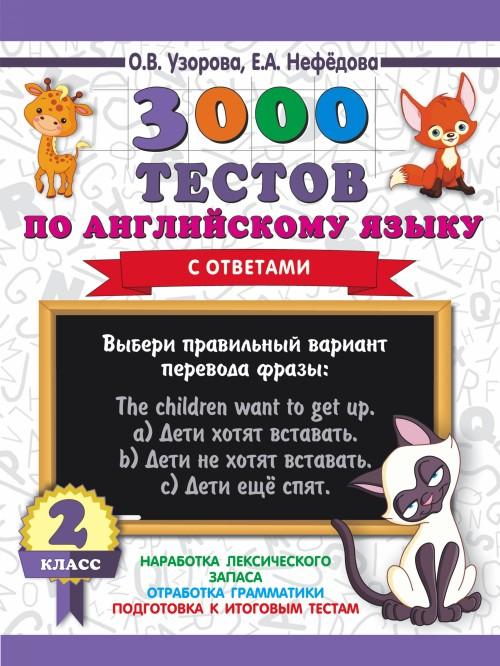 3000 testov po anglijskomu jazyku. 2 klass
