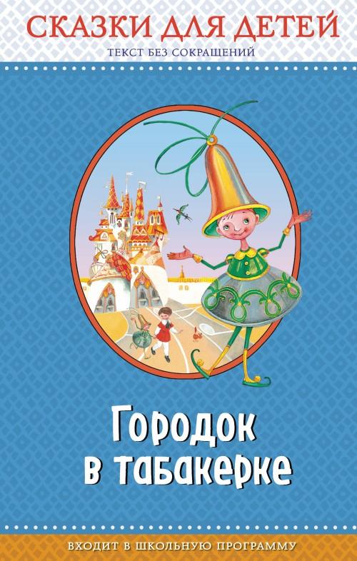 Gorodok v tabakerke: skazki dlja detej (il. M. Mitrofanova, Ju. Ustinovoj)