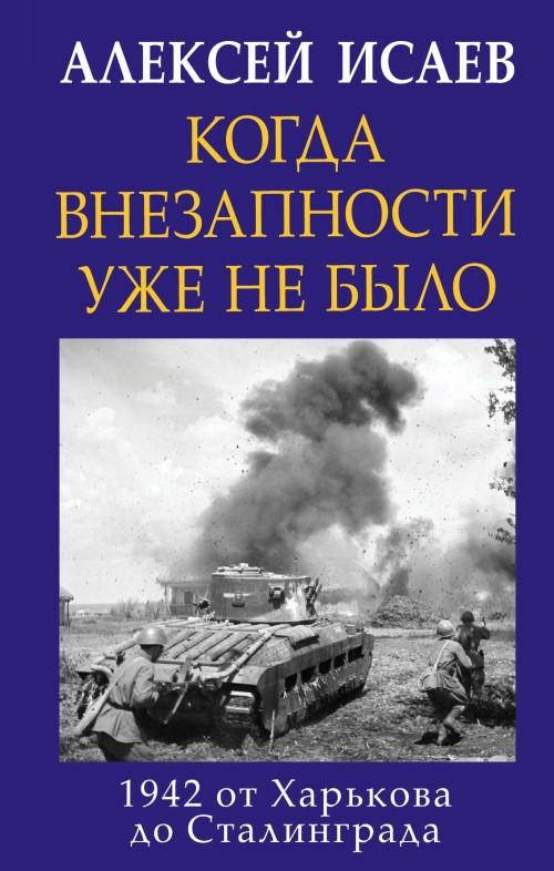 Kogda vnezapnosti uzhe ne bylo. 1942 ot Kharkova do Stalingrada