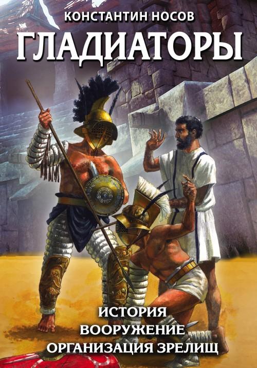 Gladiatory. Istorija. Vooruzhenie. Organizatsija zrelisch