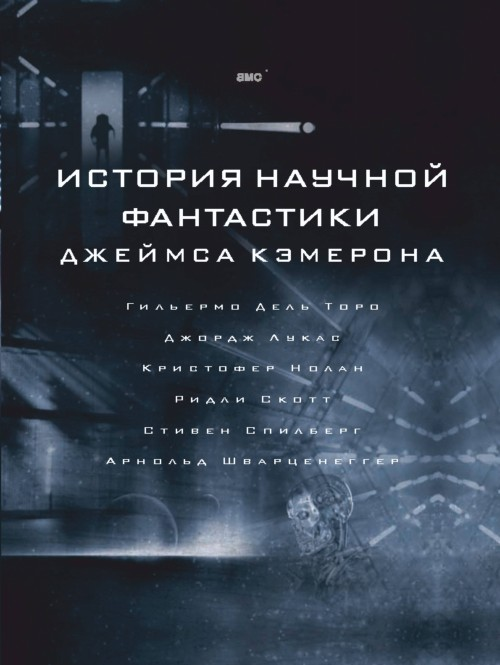 Istorija nauchnoj fantastiki Dzhejmsa Kemerona