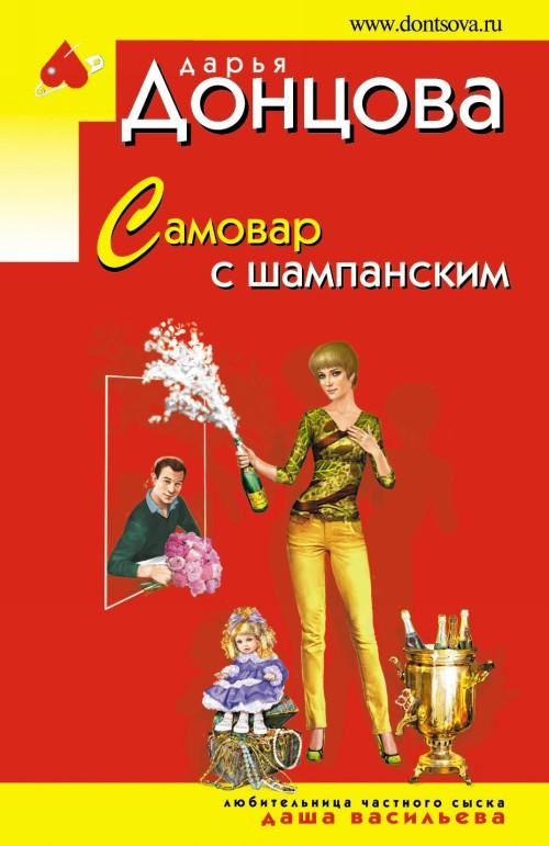 Samovar s shampanskim