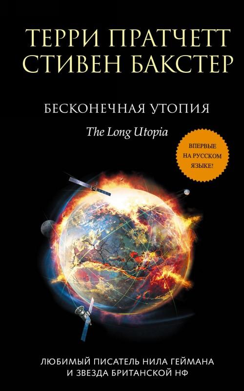 Beskonechnaja utopija