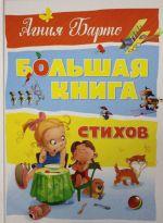 Bolshaja kniga stikhov