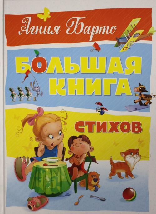 Большая книга стихов (нов.оф.). Барто