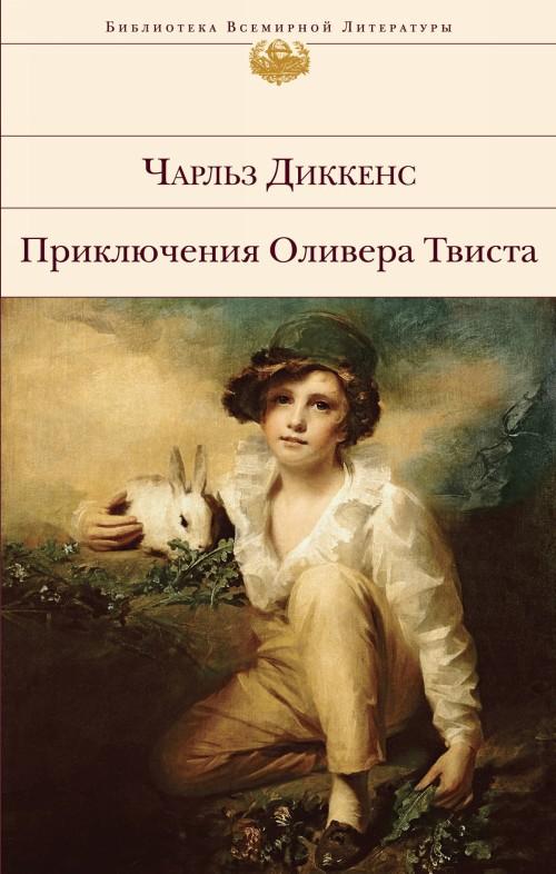 Приключения Оливера Твиста (с иллюстрациями)