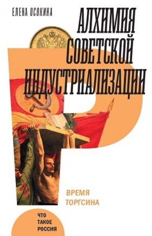 Alkhimija sovetskoj industrializatsii