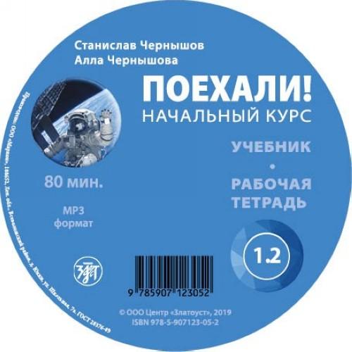 Poekhali! 1.2 Russkij jazyk dlja vzroslykh. Nachalnyj kurs: audioprilozhenie.