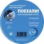 Поехали! 1.2 Русский язык для взрослых. Начальный курс: аудиоприложение