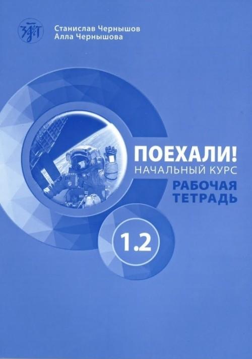 Поехали! 1.2 Русский язык для взрослых. Начальный курс: рабочая тетрадь