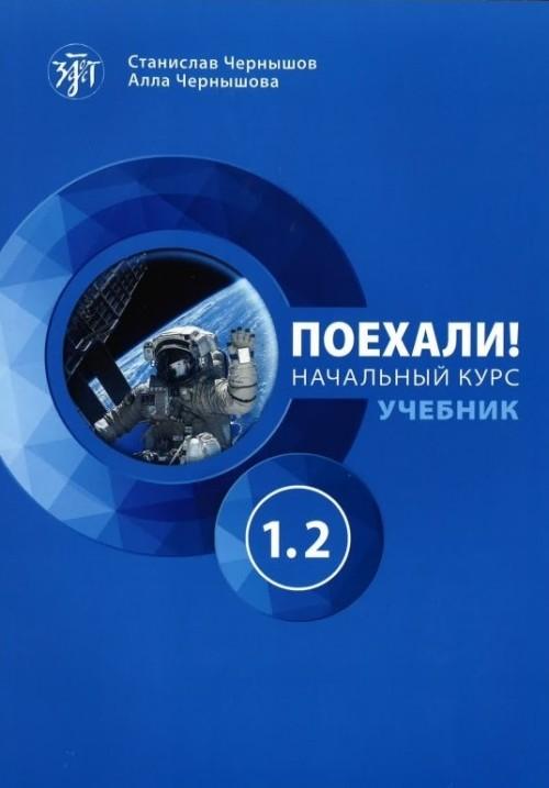 Poekhali! 1.2 Russkij jazyk dlja vzroslykh. Nachalnyj kurs: uchebnik