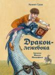 Drakon-lezheboka