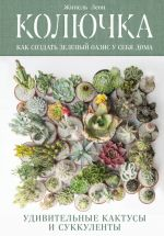 Koljuchka: kak sozdat zelenyj oazis u sebja doma. Udivitelnye kaktusy i sukkulenty