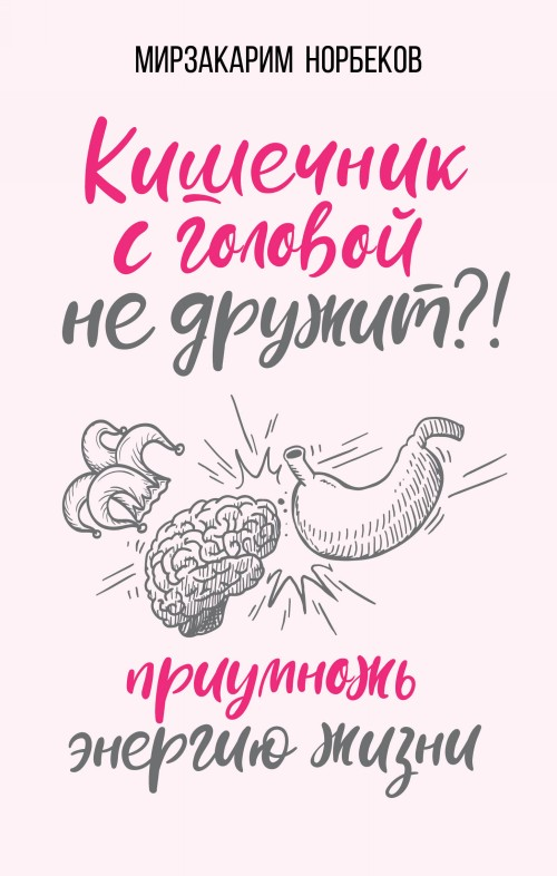 Kishechnik s golovoj ne druzhit?! Priumnozh energiju zhizni