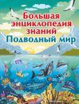 Bolshaja entsiklopedija znanij. Podvodnyj mir