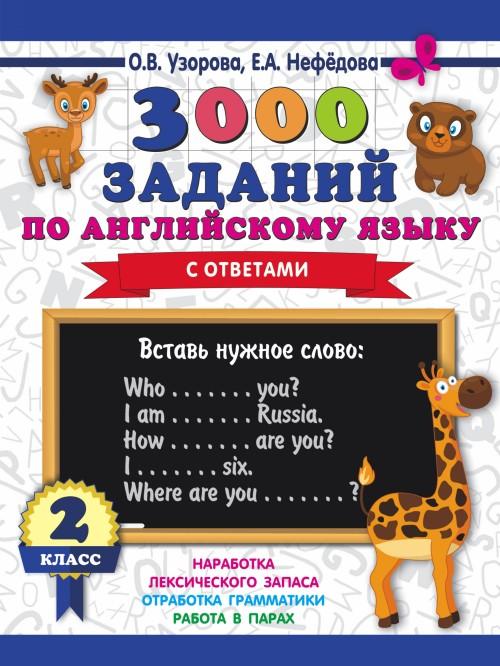 3000 zadanij po anglijskomu jazyku. 2 klass