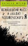 Psikhologija mass i analiz chelovecheskogo Ja (poket)