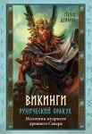 Vikingi. Runicheskij orakul (45 kart i rukovodstvo v korobke)
