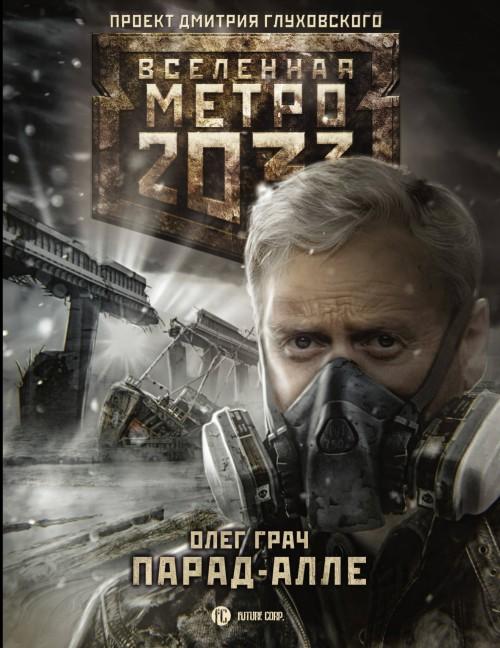 Metro 2033: Parad-alle