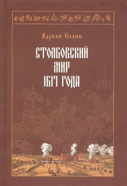 Stolbovskij mir 1617 goda