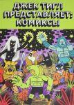 Dzhek Tigl predstavljaet: Komiksy