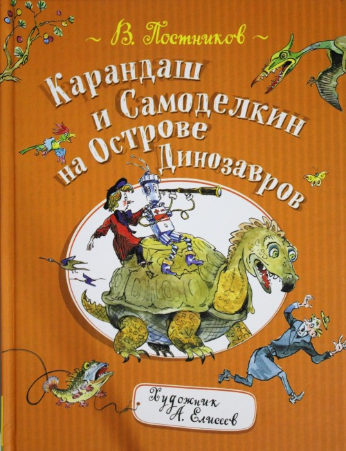 Постников В.Ф. Постников В. Карандаш и Самоделкин на острове Динозавров