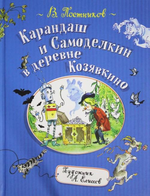 Постников В.Ф. Постников В. Карандаш и Самоделкин в деревне Козявкино