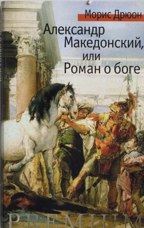 Aleksandr Makedonskij, ili Roman o boge