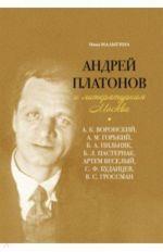 Andrej Platonov i literaturnaja Moskva