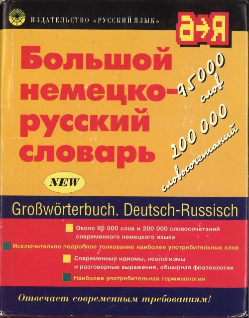 Bolshoj nemetsko-russkij slovar