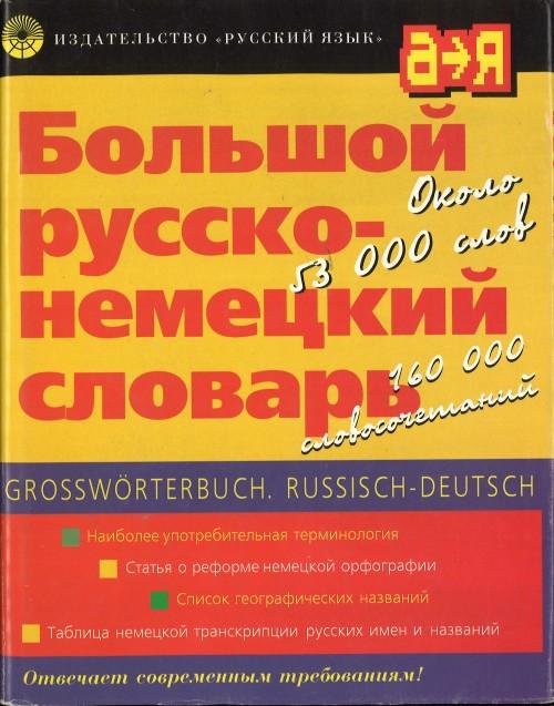 Bolshoj russko-nemetskij slovar