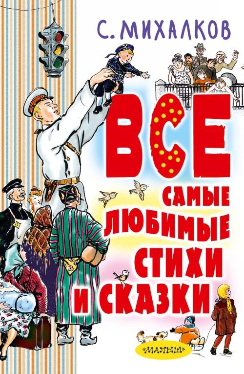 S. Mikhalkov. Vse samye ljubimye stikhi i skazki