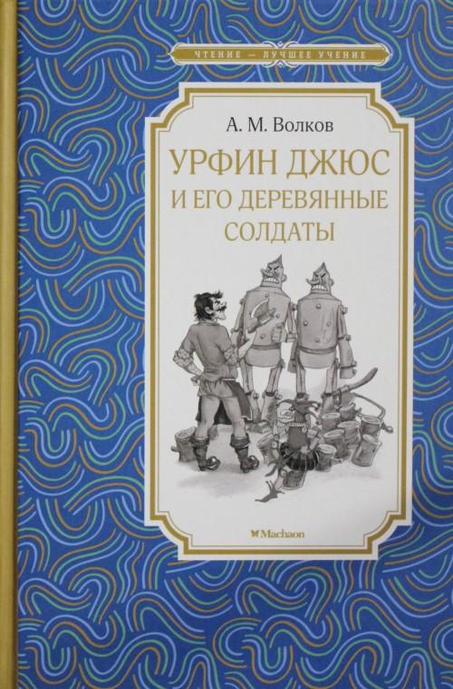 Urfin Dzhjus i ego derevjannye soldaty