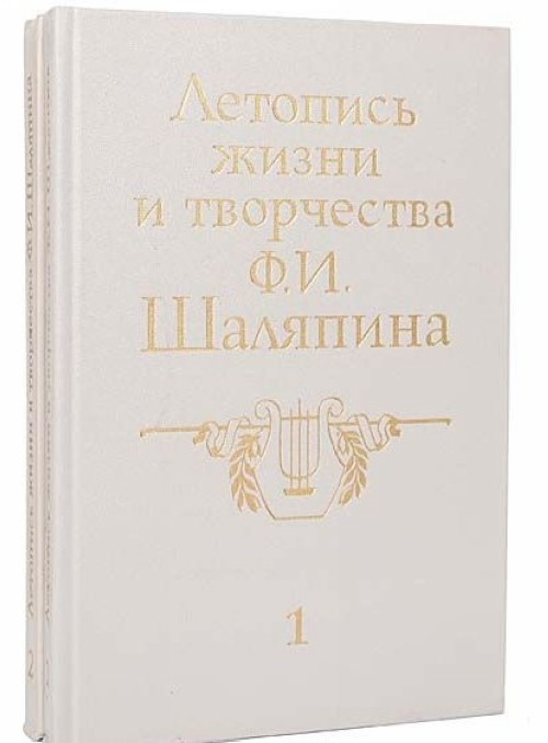 Letopis zhizni i tvorchestva F.I.Shaljapina (komplekt iz 2 knig)