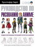 Rukovodstvo po risovaniju anime