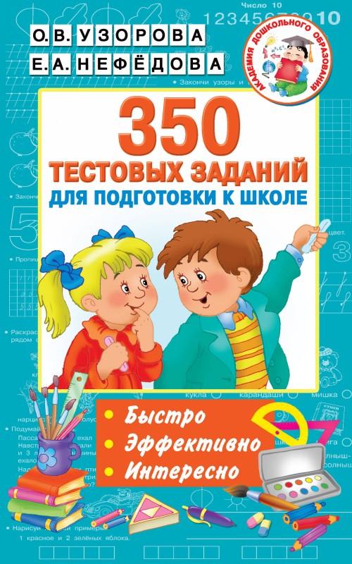 350 testovykh zadanij dlja podgotovki k shkole
